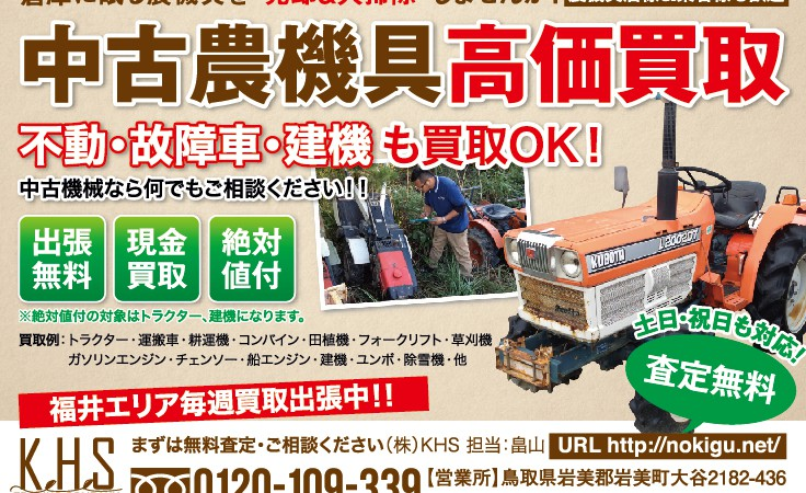 福井新聞fu4月号 広告掲載